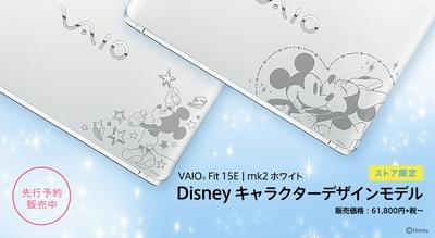 Disney キャラクターデザインモデル