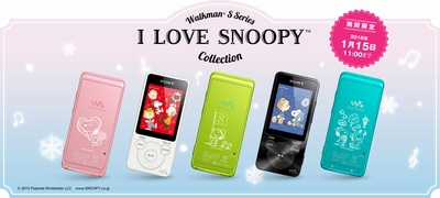 ウォークマン Sシリーズ I LOVE SNOOPY Collection