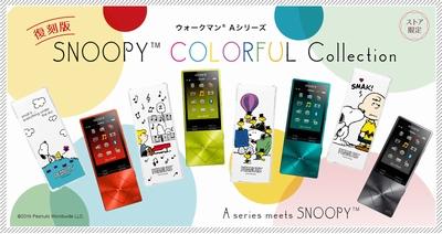 ウォークマン Aシリーズ専用ケース SNOOPY COLORFUL Collection