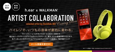 h.ear ×WALKMAN アーティストコラボレーション
