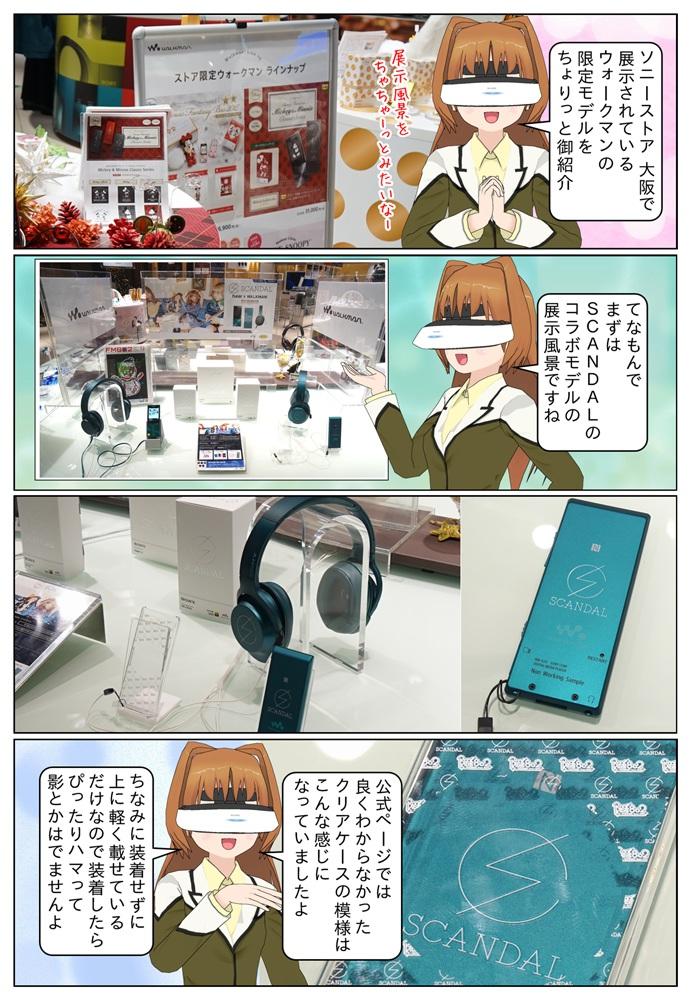 大阪のソニーストア直営店で展示中のウォークマンの限定刻印モデル、コラボモデル各種を見てきました。まずはSCANDALコラボモデルの展示風景。SCANDALウォークマンと限定ケースの画像を紹介。