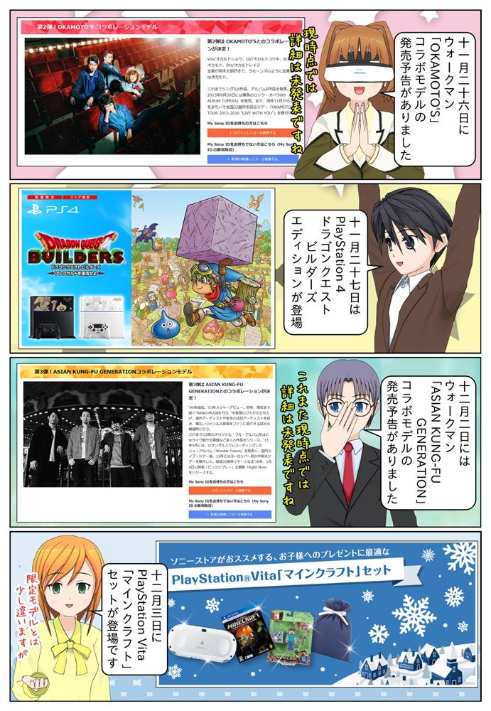 11月26日にウォークマン「OKAMOTO'S(オカモトズ)」コラボモデルの発売が決定。11月27日はPlayStation 4 ドラゴンクエスト ビルダーズ 限定刻印モデルの販売が開始、12月2日にはウォークマン「ASIAN KUNG-FU GENERATION(アジカン)」コラボモデルの発売予告がありました。
