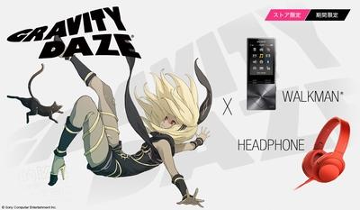 GRAVITY DAZE × ウォークマン、ヘッドホンコラボモデル