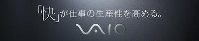 VAIO S11 「快」スペシャル動画