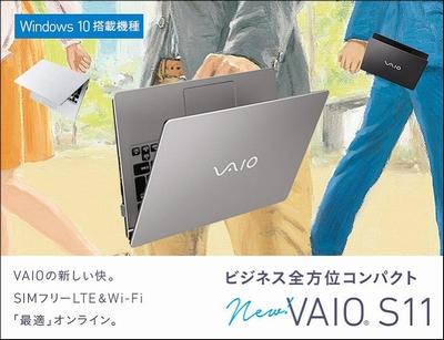 ビジネス全方位コンパクト VAIO S11シリーズ