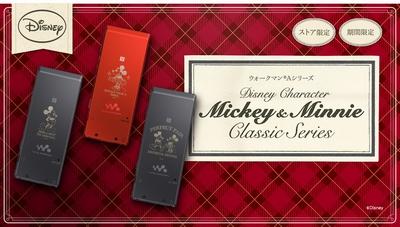 ウォークマン Aシリーズ Disney Character Mickey & Minnie Classic Series