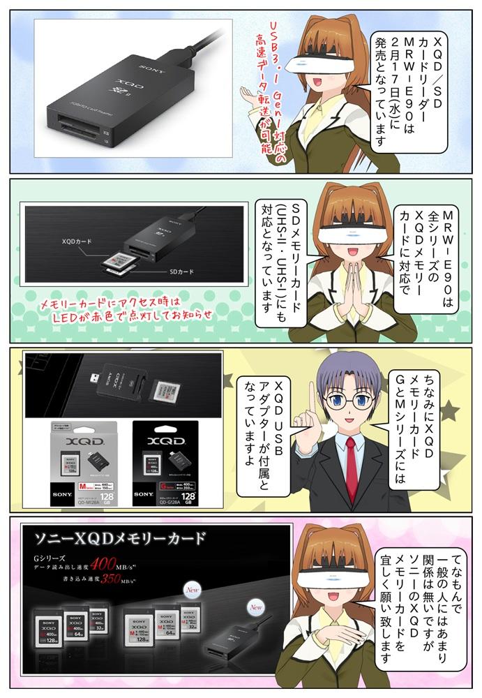 XQDカードリーダー MRW-E90 が2016年2月17日発売です。MRW-E90は全シリーズのXQDメモリーカードが本使えて、SDメモリーカード(UHS-II、UHS-I)にも対応をしています。
