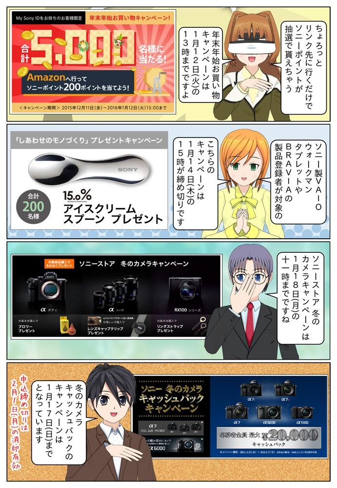 My Sony 年末年始お買い物キャンペーンは1月12日の13時まで、15%アイスクリームスプーンの応募は1月14日の15時まで、ソニーストアの冬のカメラキャンペーンは1月18日の11時まで、キャッシュバックキャンペーンは1月17日までです。