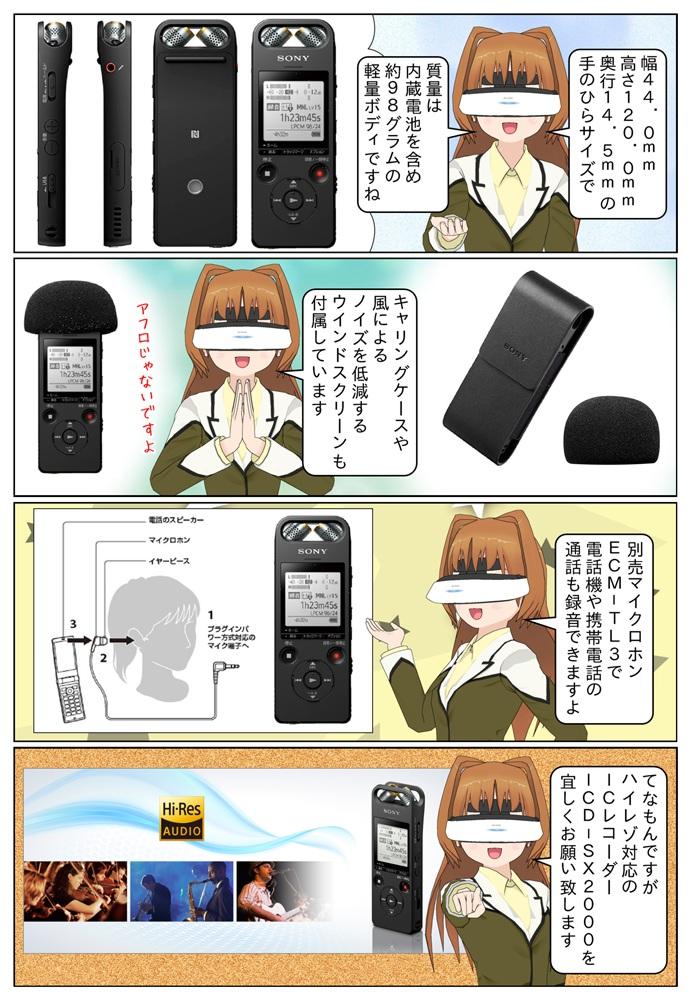 本体は手のひらサイズの軽量ボディ、専用キャリングケースやウインドスクリーンが付属しています。別売マイクロホンECM-TL3を利用すれば電話機や携帯電話の通話もICD-SX2000で可能となっています。
