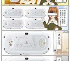 PlayStation Vita 限定モデル 金色のコルダ4 Limited Edition が発売 ページ1