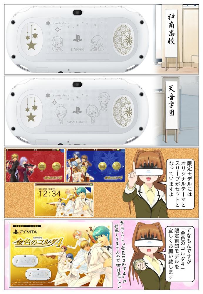 PlayStation Vita 金色のコルダ4 限定モデルは、オリジナルテーマ(学校別にデザインされたホーム画面入り)とオリジナルスリーブがセットになった数量限定商品となります。