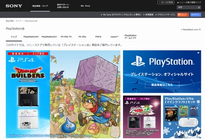 ソニーストア PlayStation 4 / Vita 限定モデル