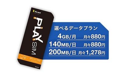 VAIO S11と同時購入でSo-net PLAY SIMがお得に