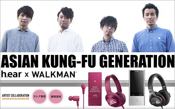 ASIAN KUNG-FU GENERATION コラボモデル