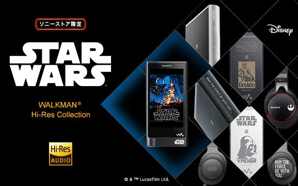 WALKMAN:STAR WARS High-Resolution Collection