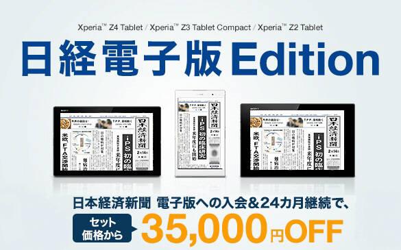 Xperia Tablet / Xperia J1 Compact 日経電子版Edition