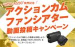 HDR-AS50 発売記念 アクションカムファンシアター動画投稿キャンペーン