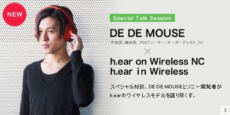 h.ear on Wireless NC / h.ear in Wireless