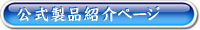 DSC-RX100 商品紹介
