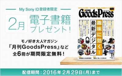My Sony 2月の電子書籍プレゼント