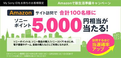 My Sony 「Amazonで新生活準備キャンペーン」