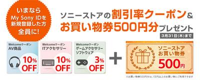 My Sony ID 新規登録キャンペーン