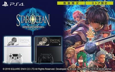 PlayStation 4 スターオーシャン5 エディション