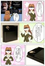 PlayStation 4 のFinal Fantasy 14限定刻印モデル