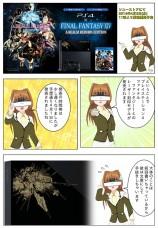 続・PlayStation 4 のFinal Fantasy 14限定刻印モデル