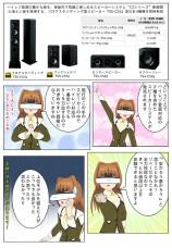 """ソニーのスピーカーシステム""""CSシリーズ""""新発売"""