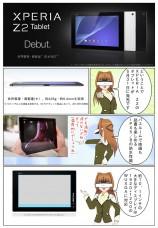 ソニーがXPERIA Z2タブレットを新発売