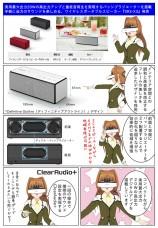 ソニーワイヤレスポータブルスピーカー『SRS-X3』発売