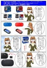PS Vita 新色&お得なバリューパック発売