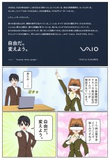 VAIO株式会社のホームページ vaio.com