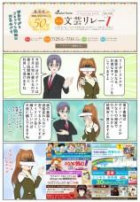 50%ポイントバック Reader Store文芸リレー 2014夏