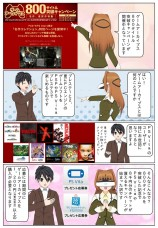ゲームアーカイブス800タイトル突破キャンペーン