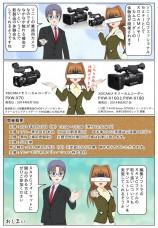 ソニー業務用XDCAMカムコーダー新商品の体験会
