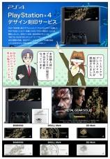 PlayStation 4 デザイン刻印サービス開始