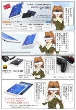 ソニー Xperia Z3 Tablet Compact を発売