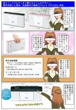 ソニーが語学学習にも便利な薄型CDラジオ『ZS-E80』を発売