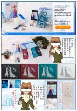 ウォークマン 『アナと雪の女王』限定BOXが発売!