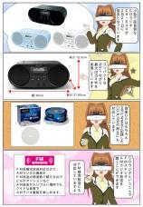 音質にこだわった小型・高音質CDラジオ ZS-S40 発売