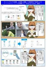 """ランニングのお供に!ソニー """"Smart B-Trainer"""" SSE-BTR1 発売"""