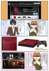 PS4のMETAL GEAR SOLID V 限定モデルの予約販売が開始