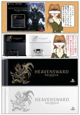 PS4 ファイナルファンタジーXIV: 蒼天のイシュガルド 限定モデル