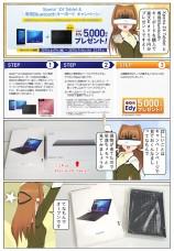 Xperia Z4 Tablet & 専用キーボードBKB50のお得なキャンペーン&開梱レビュー