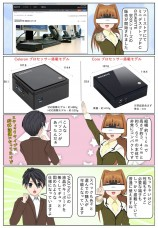 ソニーストアで幅と奥行きが約11cmのミニデスクトップPCの販売を開始
