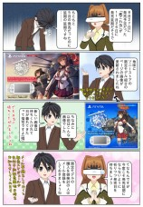 PS Vita版 『艦これ改』の発売日が11月26日に再延期【限定モデル】