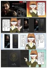 ウォークマン Aシリーズ『METAL GEAR SOLID V』コラボモデル