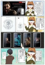 Xperia J1 Compact 『METAL GEAR SOLID V』コラボモデル